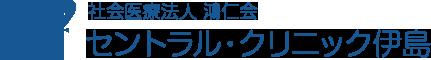 社会医療法人 鴻仁会 セントラル・クリニック伊島