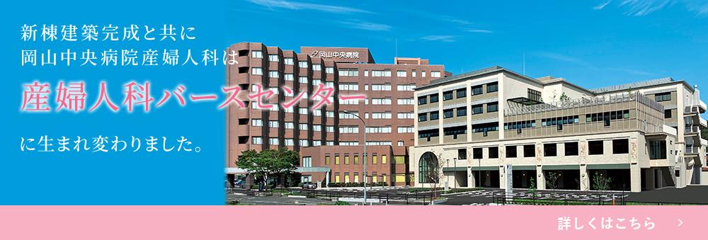 新棟建築完成と共に岡山中央病院産婦人科は産婦人科バースセンターに生まれ変わりました。