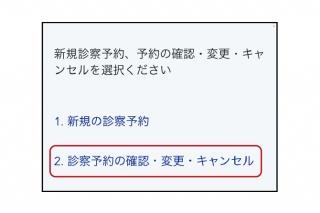 受付の確認・変更・取り消し01