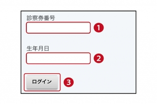Web予約操作手順01