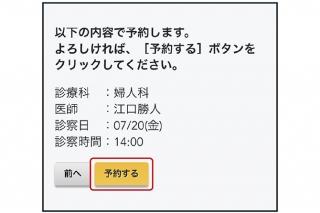 Web予約操作手順06