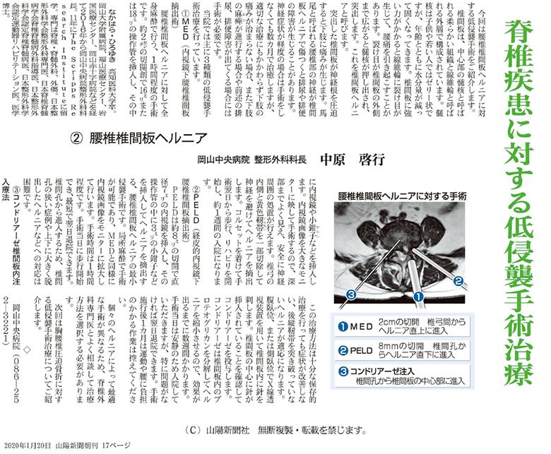 「山陽新聞」2020年1月20日