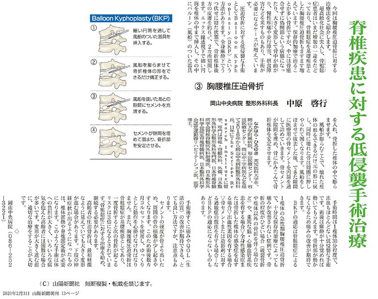 「山陽新聞」2020年2月3日