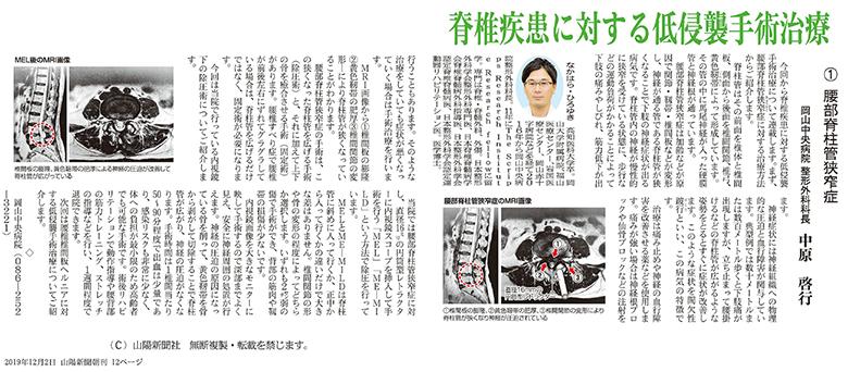 「山陽新聞」2019年12月2日