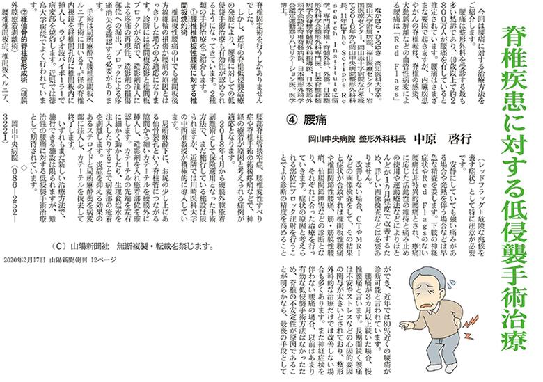 「山陽新聞」2020年2月17日