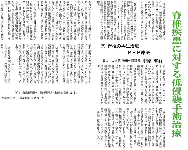 「山陽新聞」2020年3月2日