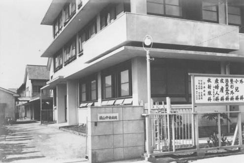 岡山中央病院と改称