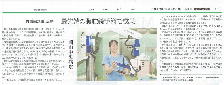 「山陽新聞」2018年2月6日