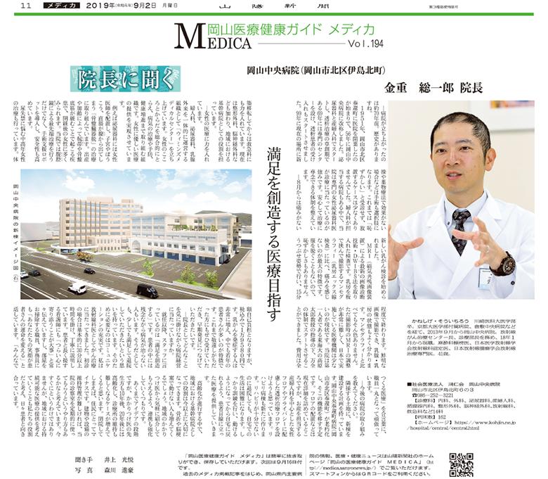 「山陽新聞」2019年9月2日