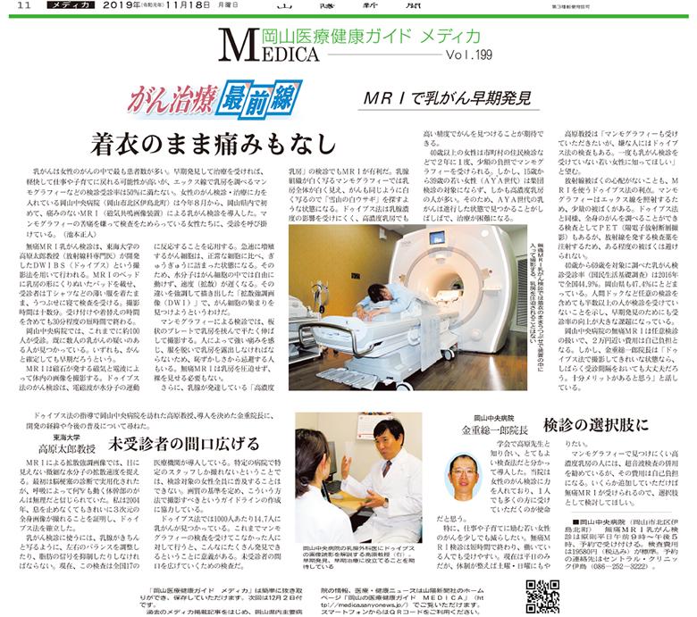 「山陽新聞」2019年11月18日